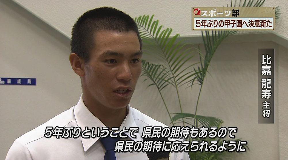 Q+スポーツ部 興南ナイン甲子園への決意新た