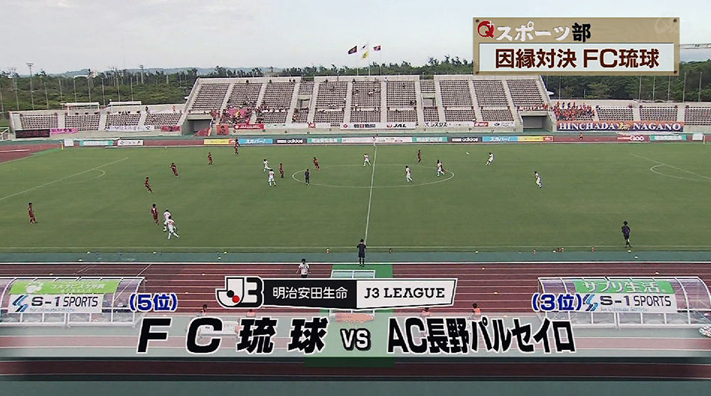Q+スポーツ部 FC琉球因縁対決