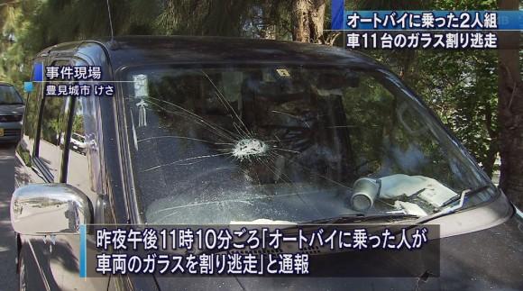 停車中の車両ガラス 割られる