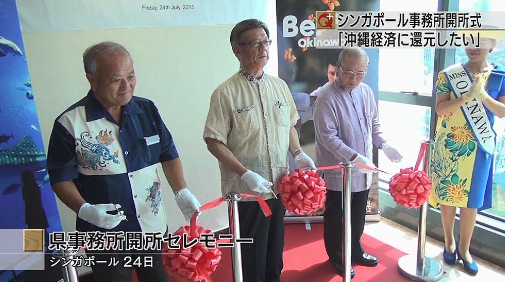 県、シンガポール事務所を開設