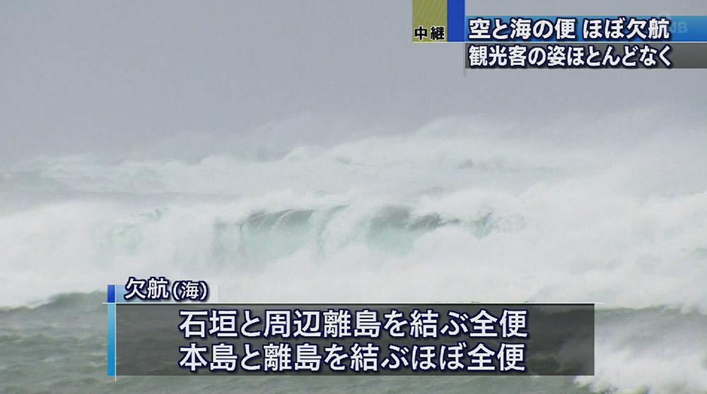 台風近づく石垣島から中継