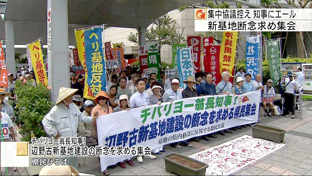新基地建設の断念求め県民集会