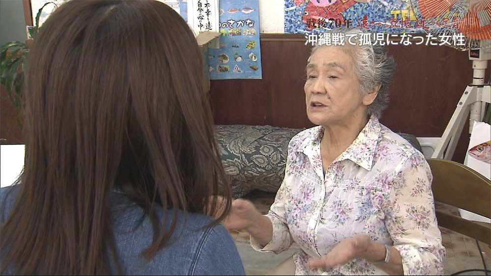 戦後70年 遠ざかる記憶 近づく足音 沖縄戦で孤児になった女性
