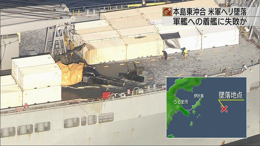 伊計島沖合い 米軍ヘリ墜落