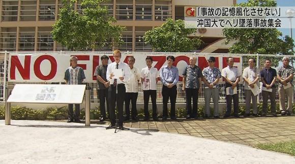 普天間基地から沖縄を考える集い