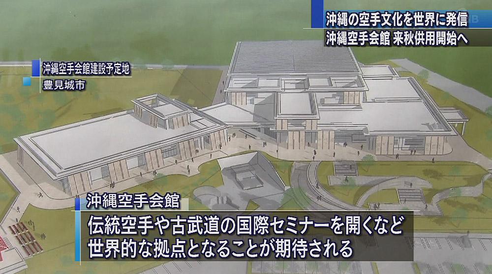 沖縄空手会館 来年秋供用開始へ