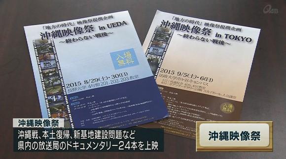 沖縄映像祭 県外で初開催