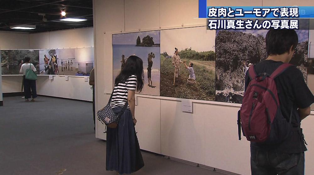 石川真生さんが「大琉球写真絵巻」で見せる沖縄