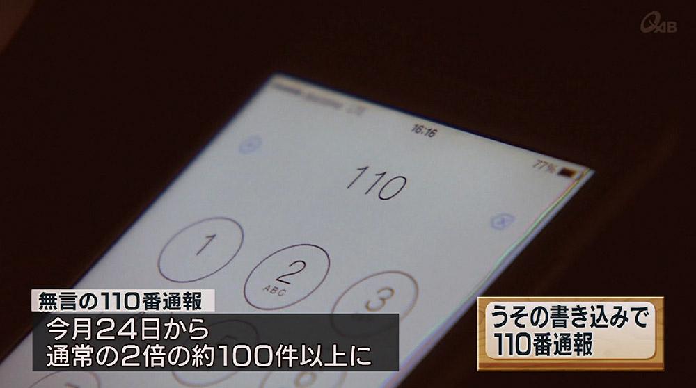 110で通信制限解除のデマ
