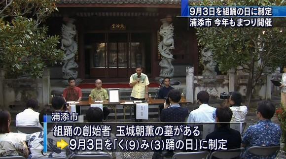 浦添市が9月3日を「組踊の日」に
