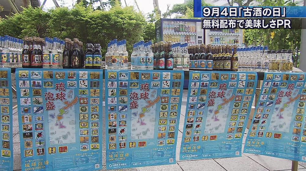 クースの日 古酒1000本配布