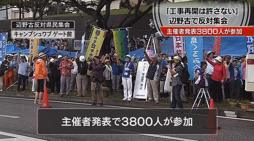 ゲート前 辺野古反対で県民集会 多くの参加者