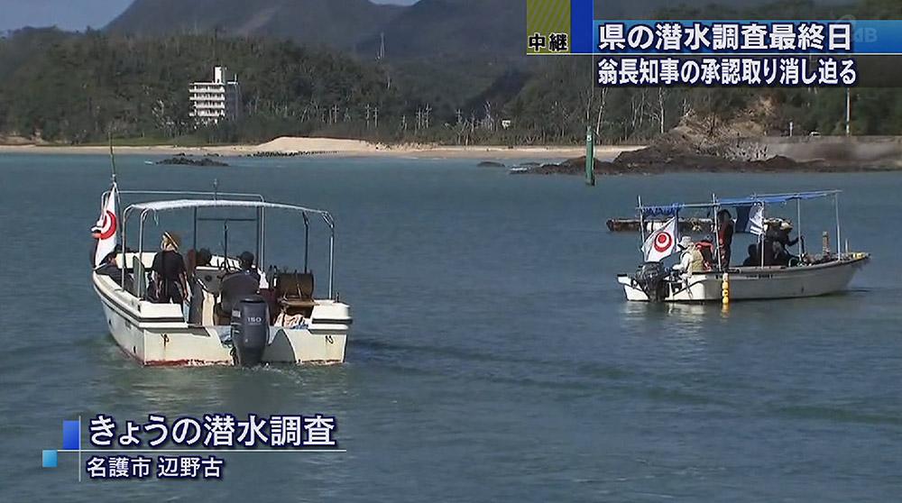 【中継】県の潜水調査最終日