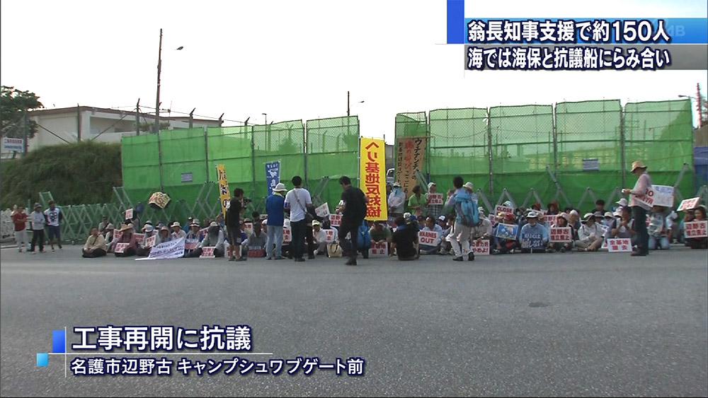 辺野古 翁長知事を支援しようと約150人