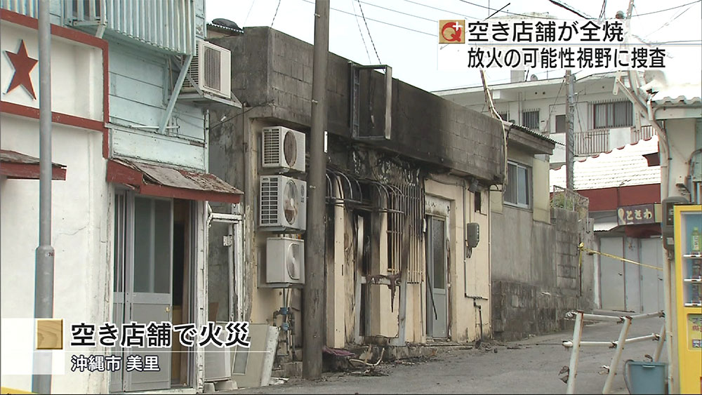 沖縄市で空き店舗が全焼