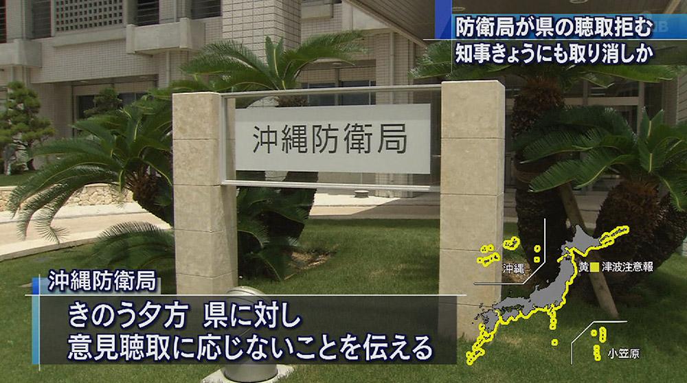 沖縄防衛局が聴取拒否で知事きょうにも取り消しか