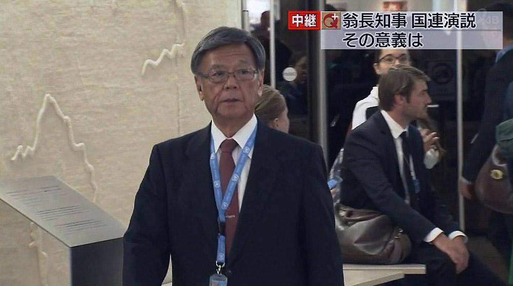 知事国連演説 日米政府の反応・その意義は