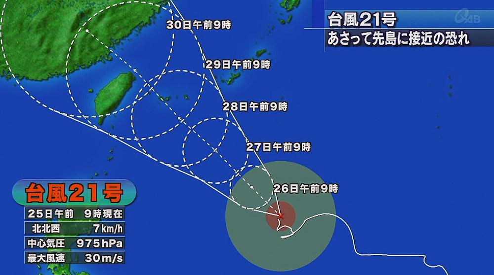 台風21号 先島諸島に向け進む