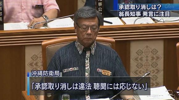 県議会代表質問 承認取り消しに注目