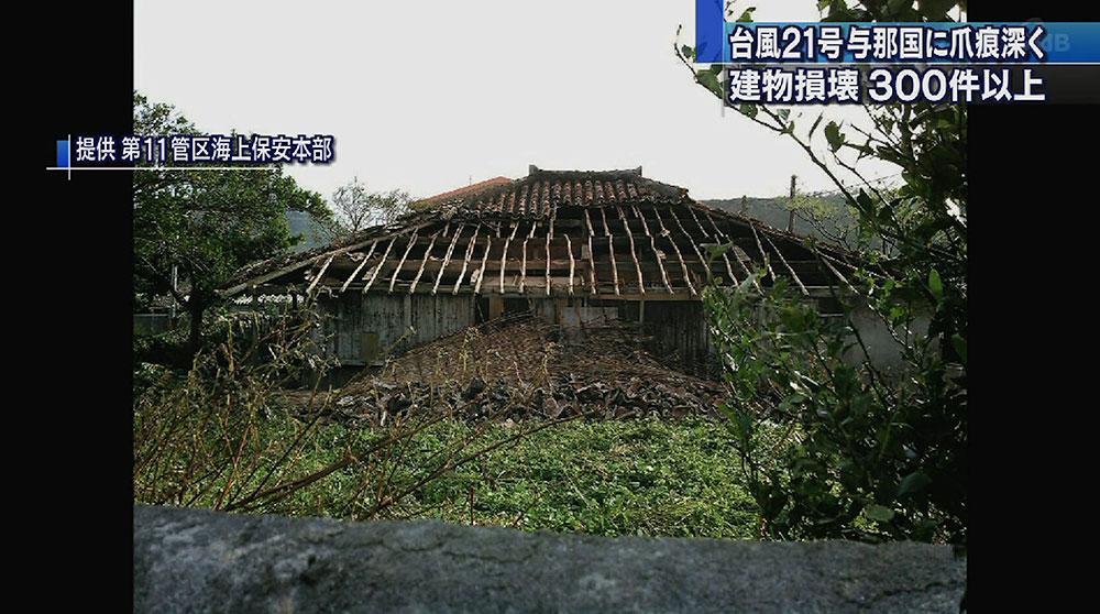 与那国町 建物損壊300件超える