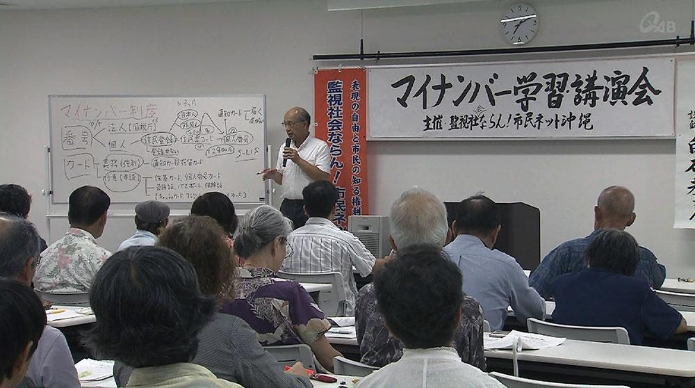 マイナンバー制度講演会