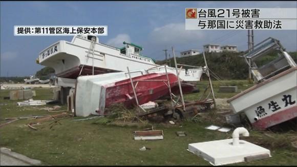 台風21号 農業・畜産などへの被害