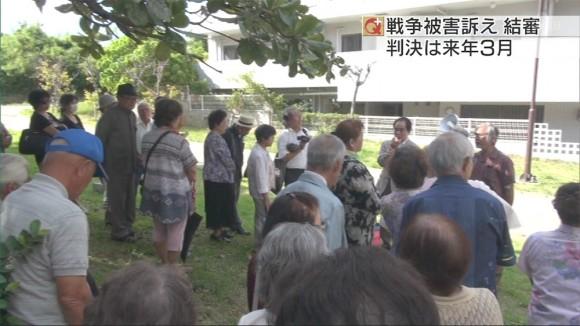 沖縄戦被害の謝罪・賠償求める裁判結審
