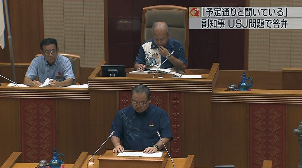県議会代表質問 USJの沖縄進出は