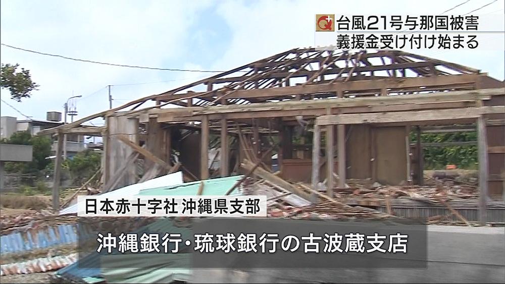 台風21号・与那国に災害義援金募集