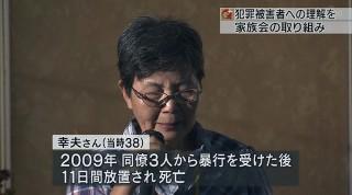 年間120万件 犯罪被害者の家族が語る苦しみ