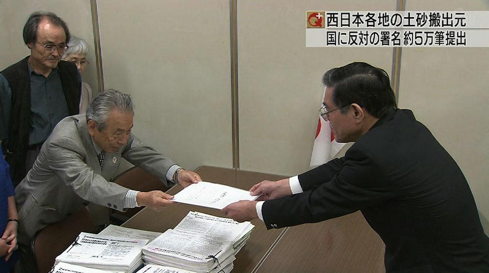 辺野古土砂連絡協議会が総理宛ての署名提出