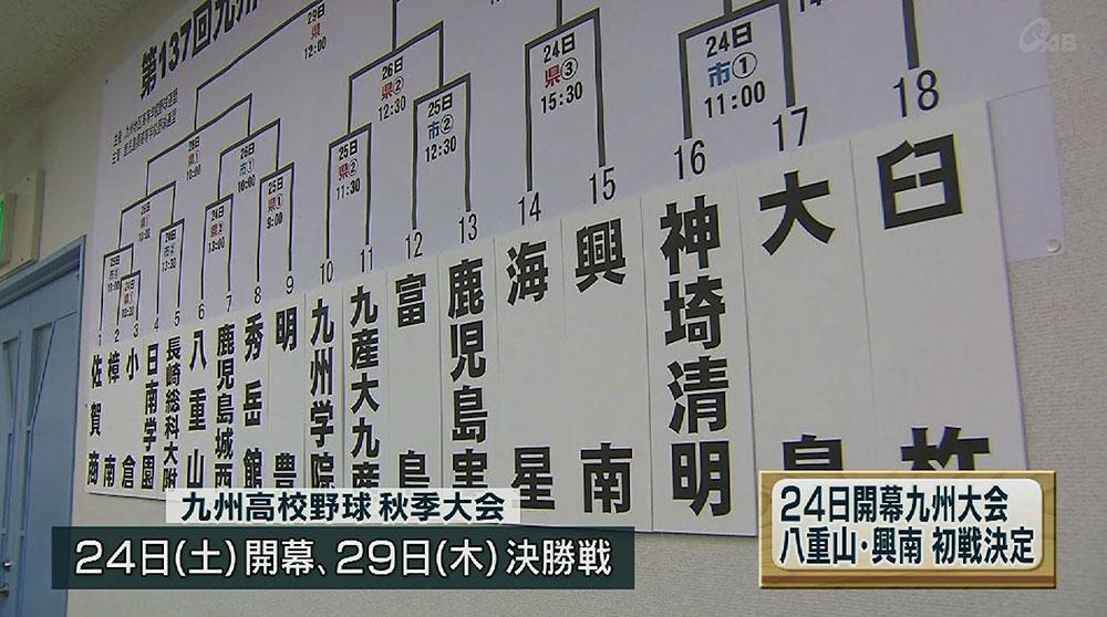 九州高校野球組合せ抽選会