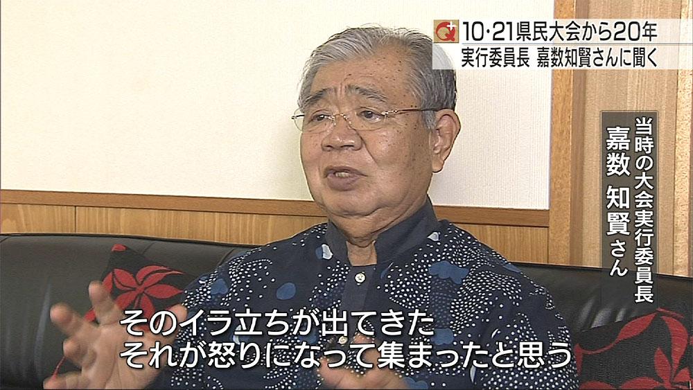 10・21県民大会から20年 実行委員長 嘉数知賢さんに聞く