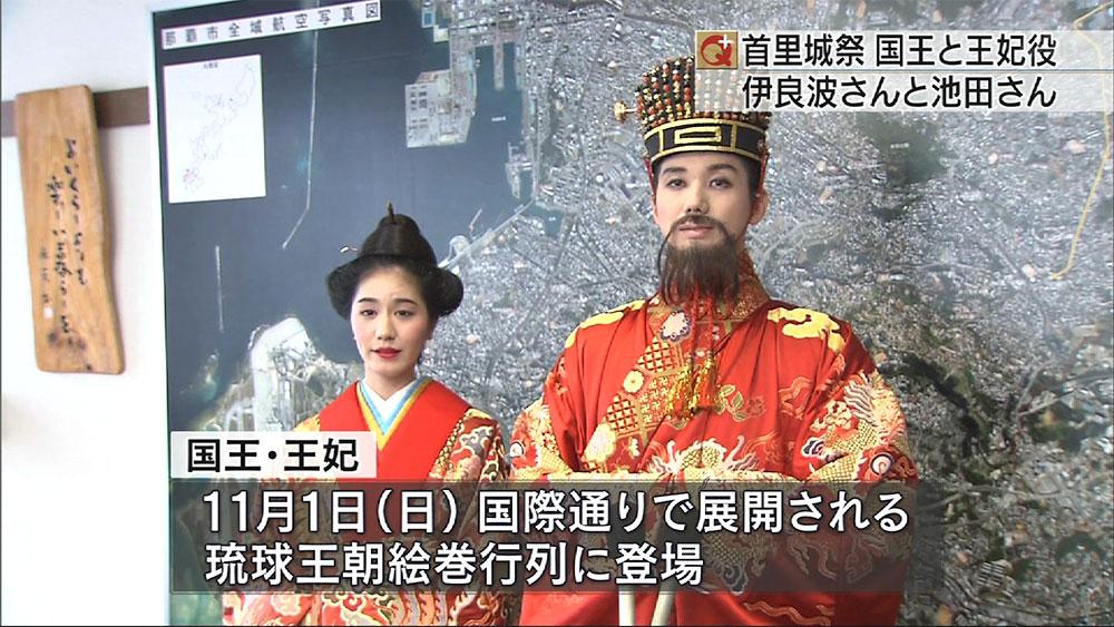 首里城祭の「国王・王妃」お披露目