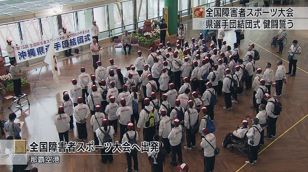 全国障害者スポーツ大会へ 県選手団 結団式