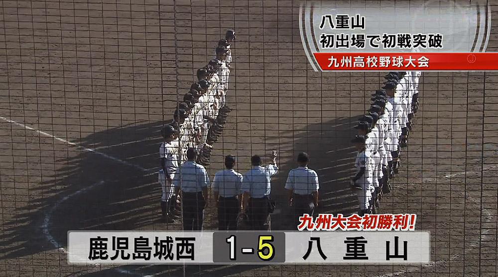 九州高校野球・八重山が初出場初勝利