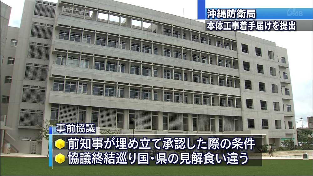 沖縄防衛局 本体工事の着工届け提出