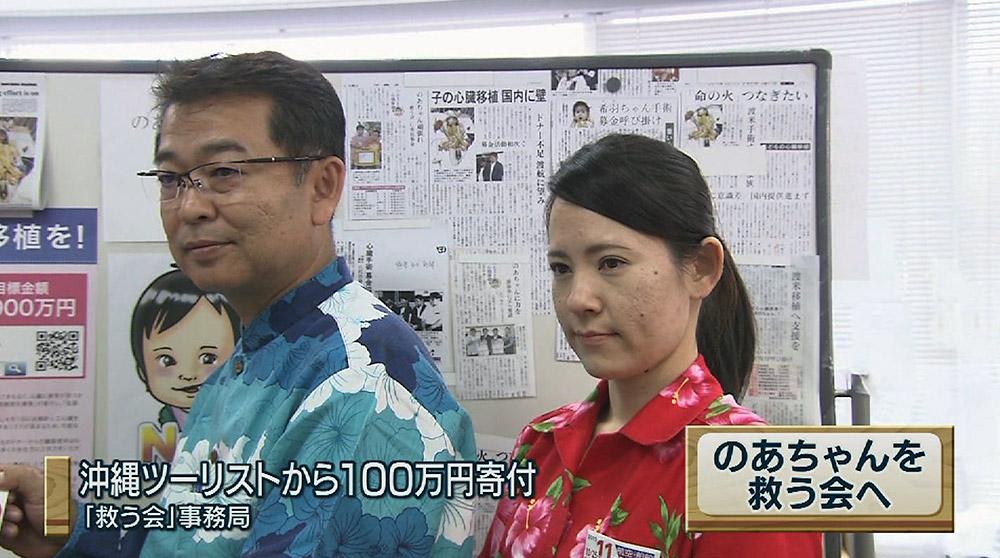 のあちゃんを救う会に100万円寄付
