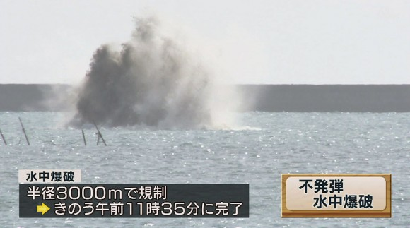 港で発見の不発弾 水中で爆破処理