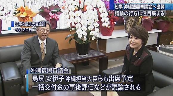 沖縄振興審議会で翁長知事上京