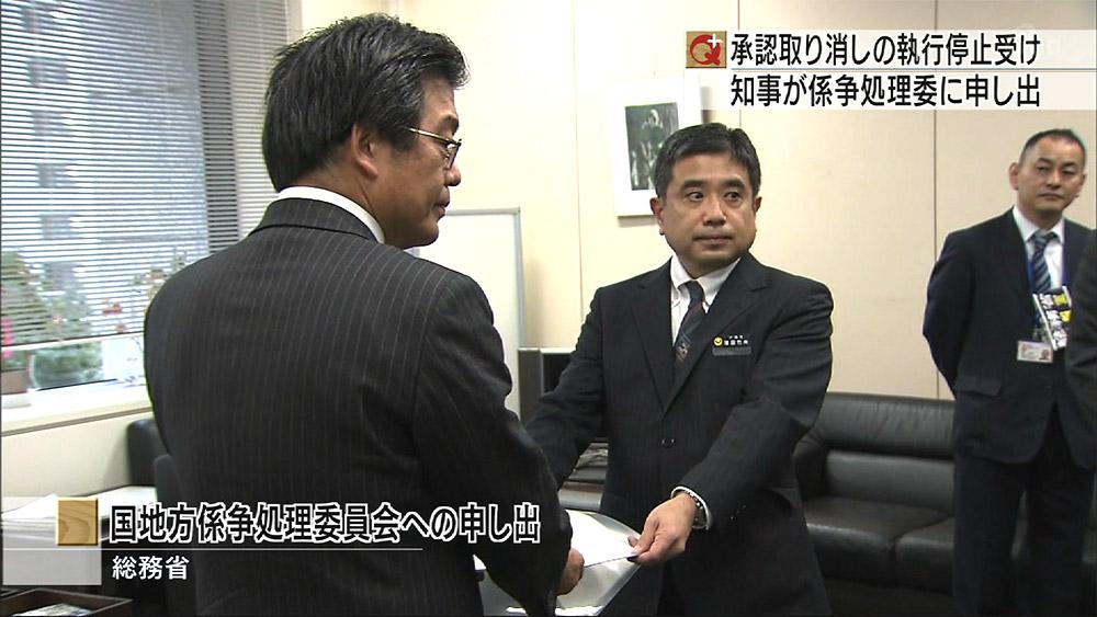 翁長知事 国地方係争処理委に審査申し出