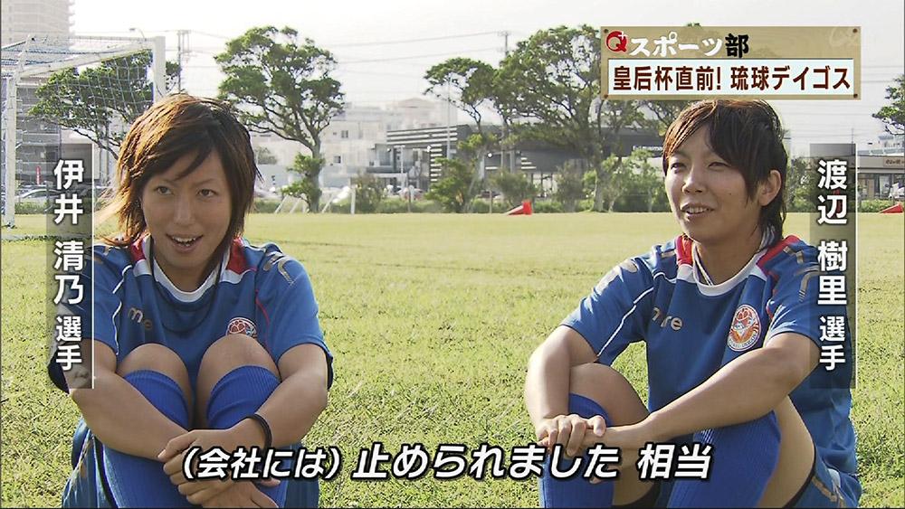 Q+スポーツ部 皇后杯直前!琉球デイゴズ