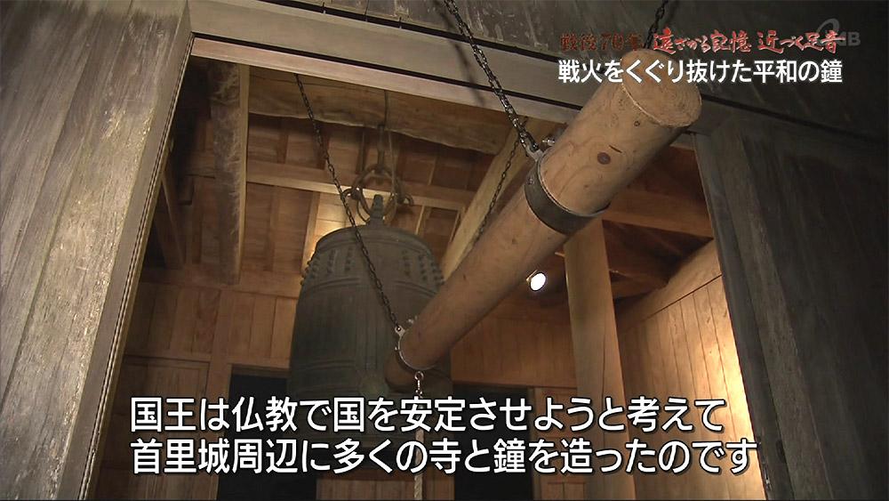 戦後70年 遠ざかる記憶 近づく足音 戦火をくぐり抜けた平和の鐘
