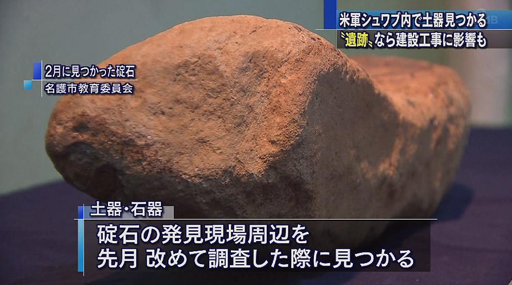 辺野古沿岸部で新たに土器・石器発見