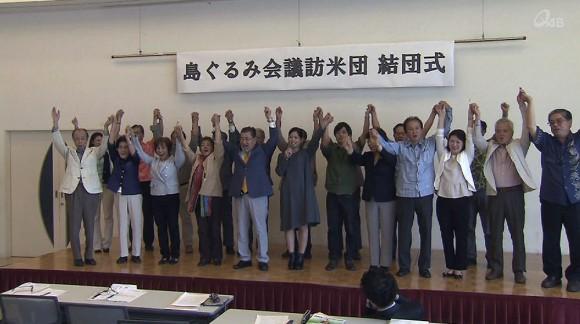 島ぐるみ会議 今月訪米へ