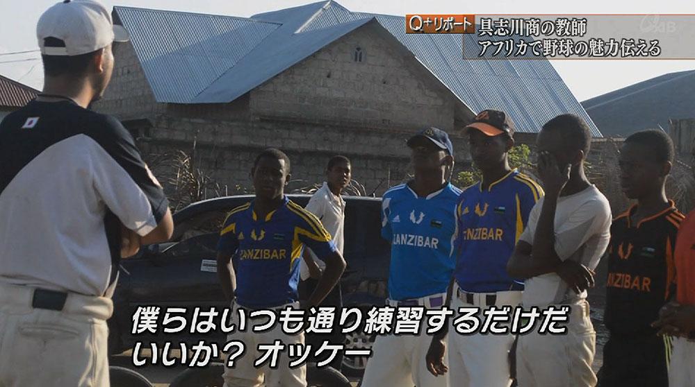 Q+リポート 沖縄の高校教師 アフリカで野球の魅力を伝える