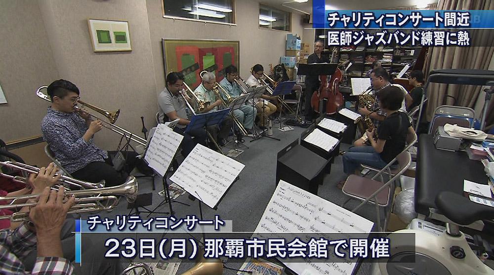 医師らジャズ演奏でチャリティコンサート