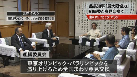 東京オリンピック組織委が翁長知事訪問
