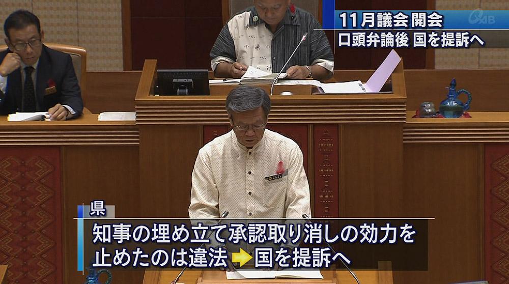 県議会開会 口頭弁論後に国を提訴へ