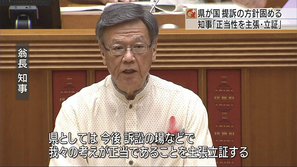 県議会開会、口頭弁論後に国を提訴へ